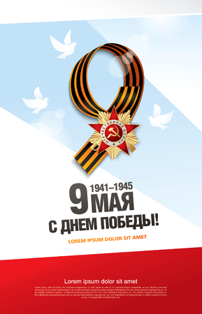 victory: May 9 russian holiday victory. Russian translation of the inscription: May 9. Happy Victory day! 1941-1945