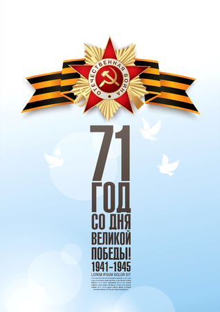 victory: May 9 russian holiday victory. Russian translation of the inscription: 71 Since the Great Victory. 1941-1945