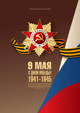 saint george: May 9 russian holiday victory. Russian translation of the inscription: May 9. Happy Victory day! 1941-1945