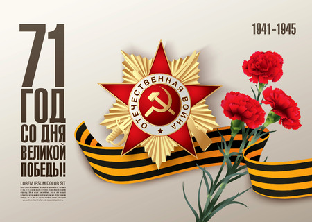 May 9 russian holiday victory day. Russian translation of the inscription: '71 Since the Great Victory! 1941-1945