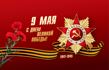 May 9 russian holiday victory day. Russian translation of the inscription: May 9. Happy Great Victory Day! 1941-1945.