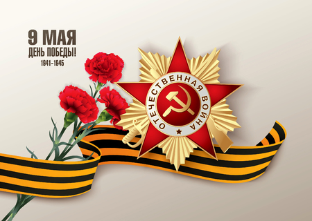 may: May 9 russian holiday victory day. Russian translation of the inscription: May 9. Happy Victory Day! 1941-1945.
