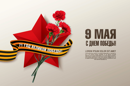 victory: May 9 russian holiday victory day. Russian translation of the inscription: May 9. Happy Victory Day! 1941-1945.