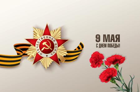 Mai 9 russe jour de la victoire de vacances. traduction russe de l'inscription: mai 9. Bonne Journée de la Victoire! Vecteurs