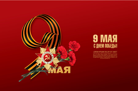 may: May 9 russian holiday victory day. Russian translation of the inscription: May 9. Happy Victory Day!