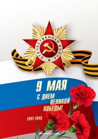 may: May 9 russian holiday victory day. Russian translation of the inscription: May 9. Happy Great Victory Day! Illustration