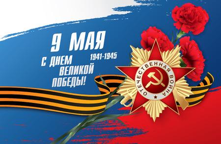 5 月 9 日ロシア休日戦勝記念日。碑文のロシア語翻訳: 5 月 9 日。幸せな大勝利の日!