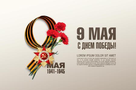 9. Mai russische Urlaub Sieg Tag. Russische Übersetzung der Inschrift: 9. Mai Glücklicher Tag des Sieges!