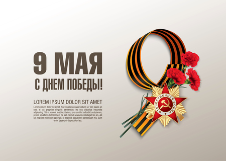 victory: May 9 russian holiday victory day. Russian translation of the inscription: May 9. Happy Victory Day!