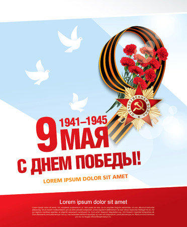 victory: May 9 russian holiday victory day. Russian translation of the inscription: May 9. Happy Victory Day. 1941-1945