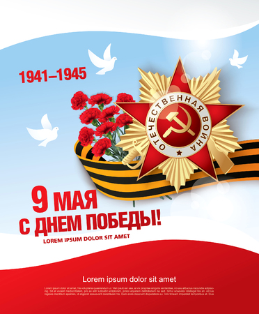 may: May 9 russian holiday victory day. Russian translation of the inscription: May 9. Happy Victory Day. 1941-1945