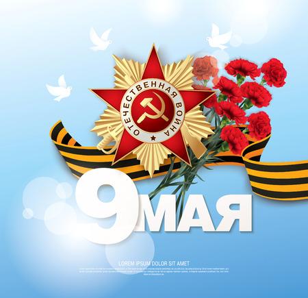 5 月 9 日ロシア休日戦勝記念日。碑文のロシア語翻訳: 5 月 9 日