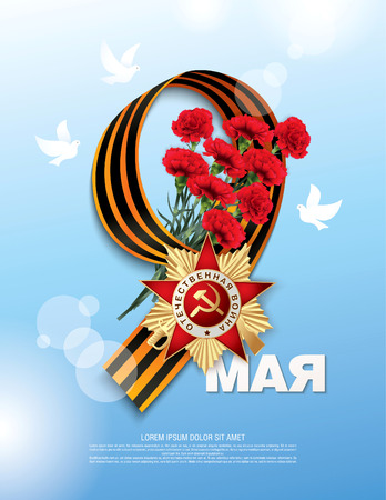 may: May 9 russian holiday victory day. Russian translation of the inscription: May 9