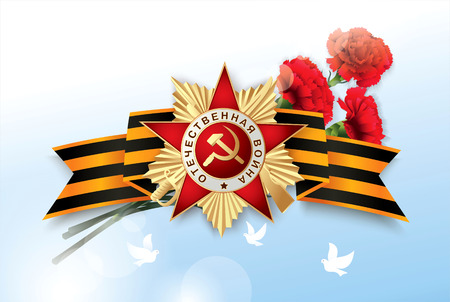 Grand Order of the Patriotic War and St George ribbon over blue sky background