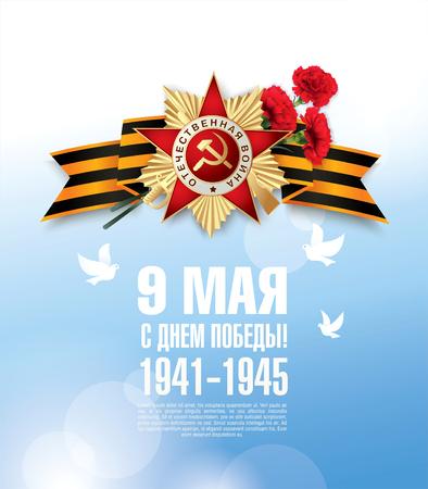 9 러시아어 휴가 승리의 날이있다. 월 9 해피 승리의 날 : 비문의 러시아어 번역. 1941-1945