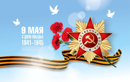 translation: May 9 russian holiday victory day. Russian translation of the inscription: May 9. Happy Victory Day.