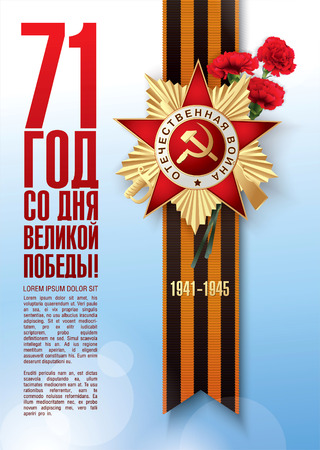 great: May 9 russian holiday victory day. Russian translation of the inscription: 71 Since the Great Victory. 1941-1945 Illustration