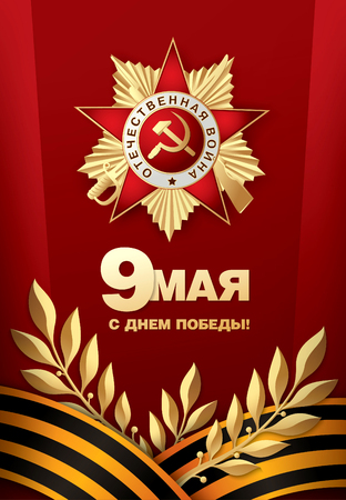 victory: May 9 russian holiday victory day. Russian translation of the inscription: May 9. Happy Victory Day.