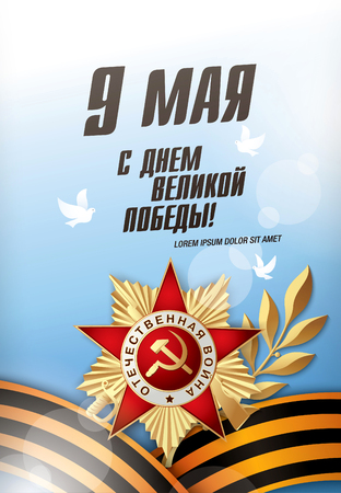 may: May 9 russian holiday victory day. Russian translation of the inscription: May 9. Happy Great Victory Day.