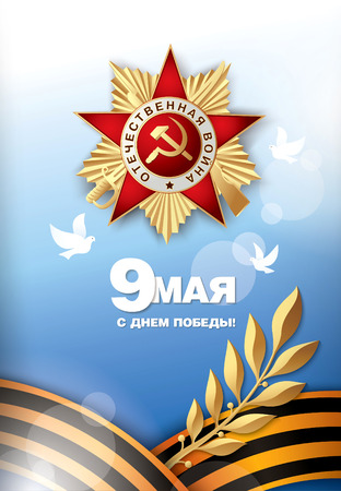 may: May 9 russian holiday victory day. Russian translation of the inscription: May 9. Happy Victory Day.