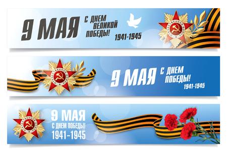 5 月 9 日ロシア休日勝利。碑文のロシア語翻訳: 5 月 9 日。幸せの偉大な勝利の日。1941-1945 年. 5 月 9 日。幸せな勝利の日。