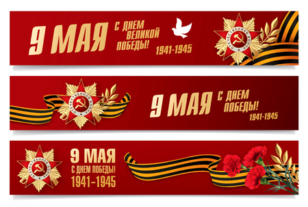 great: May 9 russian holiday victory. Russian translation of the inscription: May 9. Happy Great Victory Day. 1941-1945. May 9. Happy Victory Day.