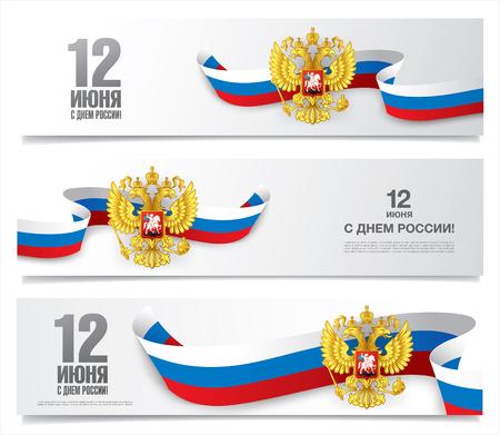 6월 러시아어 독립 기념일 12. 비문의 러시아어 번역 : 6 월 12. 해피 러시아의 날!