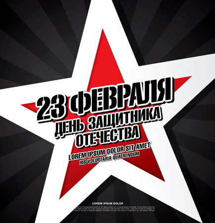 Defender of the Fatherland Day banner. Translation Russian inscriptions: 23 February. The Day of Defender of the Fatherland
