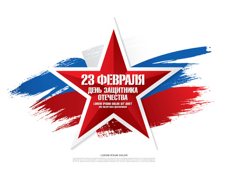 soviet flag: Defender of the Fatherland Day banner. Translation Russian inscriptions: 23 th of February. The Day of Defender of the Fatherland Illustration