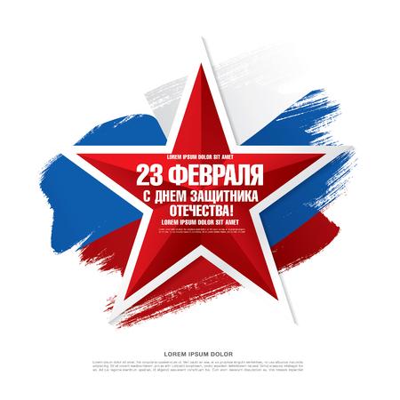 Defensor de la bandera Día de la Patria. Traducción inscripciones rusas: 23 de febrero. El Día del Defensor de la Patria Foto de archivo - 70574612