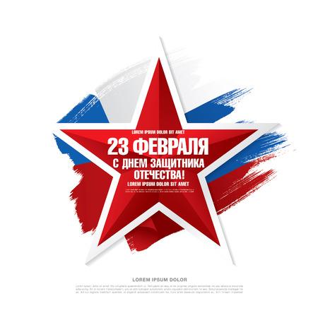 Verteidiger des Vaterlandes Tag Banner. Übersetzung Russisch Inschriften: 23 th Februar. Der Tag der Verteidiger des Vaterlandes Vektorgrafik