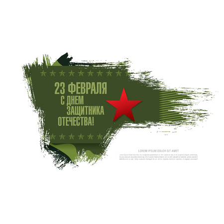homeland: Banner. Translation Russian inscriptions: 23 th of February. The Day of Defender of the Fatherland