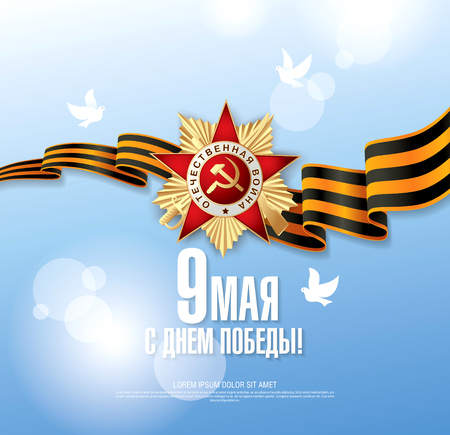 memory card: May 9 Victory Day. Translation Russian inscriptions: May 9. Happy Victory Day