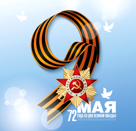 May 9, Victory Day. Translation Russian inscriptions: May 9. 72 Since the Great Victory