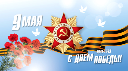 george: May 9 Victory Day. Translation Russian inscriptions: May 9. Happy Victory Day