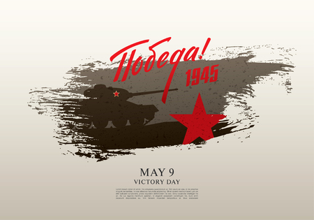 post: May 9, Victory Day.