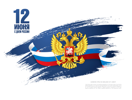 Russian flag. Russian translation of the inscription: 12th of June. Happy Russia day! Иллюстрация