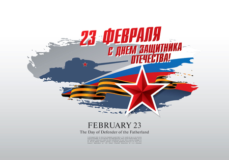 Defender of the Fatherland Day banner. Translation Russian inscriptions: 23 th of February. The Day of Defender of the Fatherland 矢量图像
