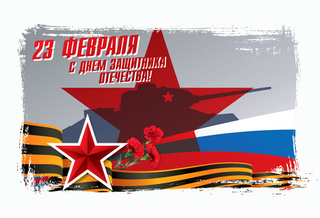 Defender of the Fatherland Day banner. Translation Russian inscriptions: 23 th of February. The Day of Defender of the Fatherland Illustration