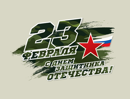 Greeting card. Translation Russian inscriptions: 23 th of February. The Day of Defender of the Fatherland Illustration