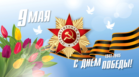 Vector greeting card for a holiday of the victory day. Translation Russian inscriptions: May 9. Happy Victory Day