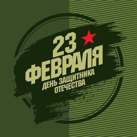 Greeting card. Translation Russian inscriptions: 23 th of February. The Day of Defender of the Fatherland Vectores