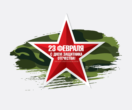 Greeting card. Translation Russian inscriptions: 23 th of February. The Day of Defender of the Fatherland Ilustração