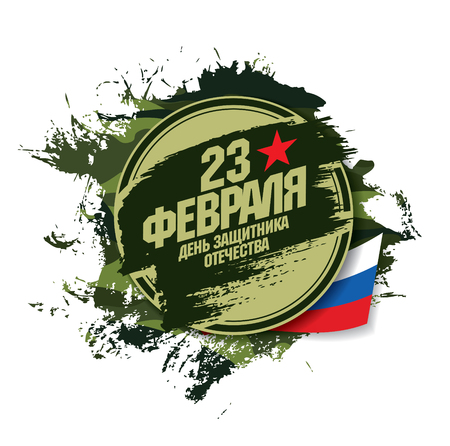 Greeting card. Translation Russian inscriptions: 23 th of February. The Day of Defender of the Fatherland Vektoros illusztráció