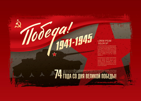 May 9 Victory Day banner layout design. Translation Russian inscriptions: Happy victory day 1941-1945 '74 Since the Great Victory
