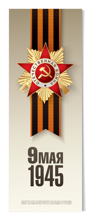 May 9 Victory Day banner layout design. Translation Russian inscriptions: May 9 1945 Ilustrace