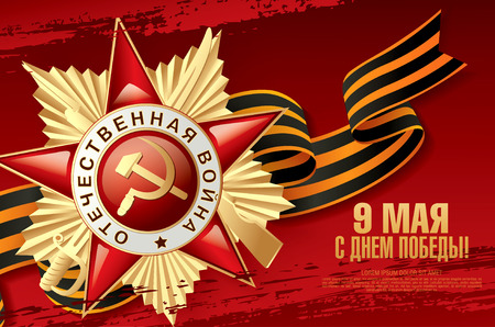 May 9 Victory Day banner layout design. Translation Russian inscriptions: May 9 Happy victory day
