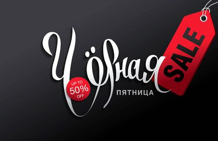 Vector greeting card for the black friday sale weekend. Translation Russian inscriptions: black friday sale. Banner layout design 일러스트