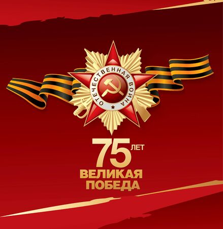 May 9 Victory Day banner layout design. Translation Russian inscriptions: 75 th years anniversary. Great victory day