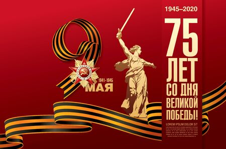 May 9 Victory Day banner layout design. Translation Russian inscriptions: May 9 '75 Since the Great Victory